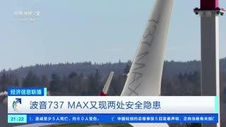 波音737 MAX又现两处安全隐患