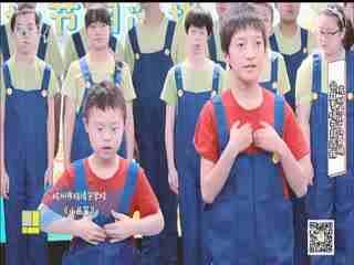 杭州市少儿春晚 公益专场节目选拔