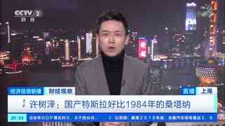 首批中國制造特斯拉Model 3 1月7日交付