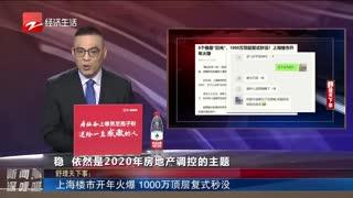 上海楼市开年火爆 1000万顶层复式秒没