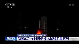 中国航天发射2020年迎来开门红:我国成功发射通信技术试验卫星五号