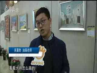 杭州少儿新闻_20200109_美食与爱相守 舌尖邂逅世界