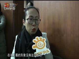 """杭州少儿新闻_20200110_澎致少年 """"鼠""""于你的中东欧列车专线出发啦!"""