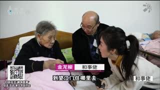 和事佬_20200111_103岁老人的赡养抉择2