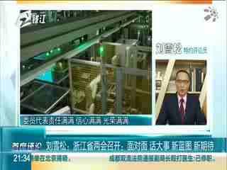 浙江省政協十二屆三次會議今天隆重開幕