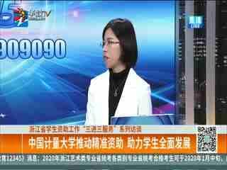 中国计量大学推动精准资助 助力学生全面发展