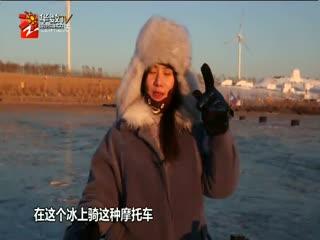 48小時_20200112_查干湖冰雪之旅2