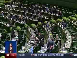 伊朗议会磋商误击客机事件