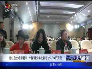 杭州少儿新闻_20200113_2020杭州市少儿春节联欢晚会录制工作正式启动
