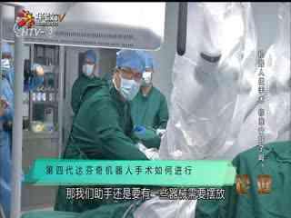 机器人做手术 你准备好了吗?