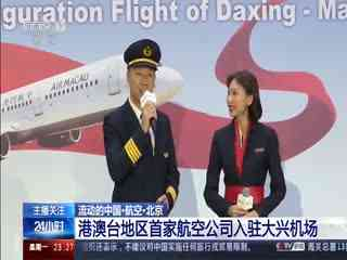 北京:港澳台地区首家航空公司入驻大兴机场