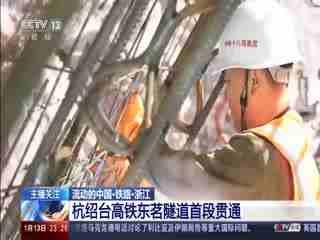 浙江:杭绍台高铁东茗隧道首段贯通