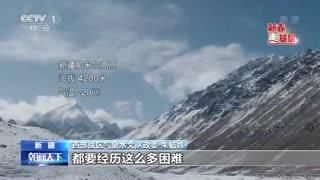新春走基层:踏冰卧雪只为在高原守护你