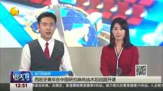 西班牙青年在中国研究麻将战术后回国开课