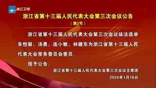 浙江省第十三届人民代表大会第三次会议公告