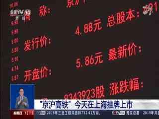 """""""京沪高铁""""1月16日在上海挂牌上市"""