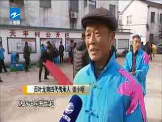 文化大舞台_20200116_长兴:国遗百叶龙闹村晚 龙狮共舞迎春节