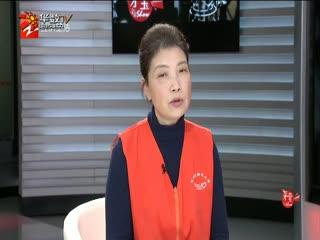 """茅莹今日秀_20200116_志愿者与春运的""""老友记"""""""