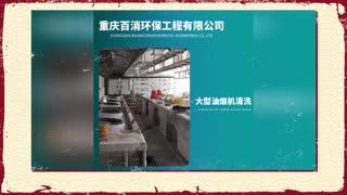重庆工业设备清洗哪家好,油烟机清洗公司,百消环保