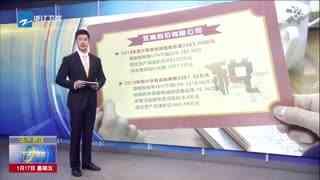 正午播報_20200117_全國首部!浙江出臺省域層面地方法規促進民企發展