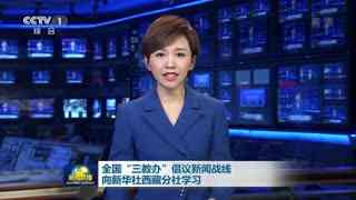 """全国""""三教办""""倡议新闻战线向新华社西藏分社学习"""