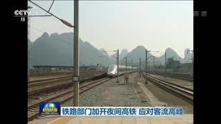 铁路部门加开夜间高铁 应对客流高峰