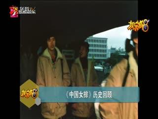 娛樂高八度_20200117_《中國女排》歷史回顧