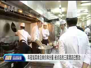 市民监督团_20200117_年夜饭菜单没单价和分量 被点名的三家酒店已整改