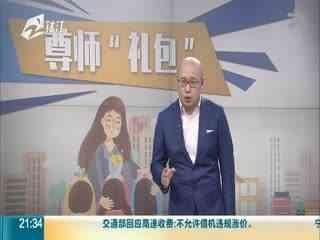 """九点半_20200117_杭州教师收获""""新春大礼包"""":平均工资收入将高于公务员"""