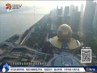 财富地产家_20200117_揽金131.04亿元 春节前杭州最后一场土拍收官