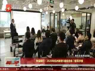 经视看地产_20200117_杭州节前大规模推地 1月土地出让金已近300亿