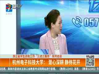杭州电子科技大学:潜心深耕 静待花开