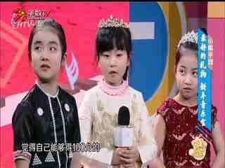 爱上舞台_20200118_小歌手团 最好的礼物 新年音乐会