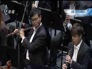 文化艺术精品展播_20200118_《第三钢琴协奏曲》 杭州爱乐乐团