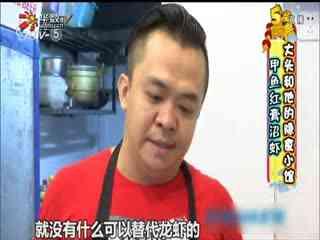 五号厨房_20200119_咚吃大吃 城南出厨霸