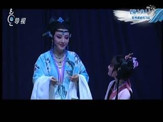 文化艺术精品展播_20200119_《海上夫人》 杭州越剧传习院