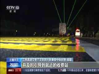 """济广高速公路""""疲劳唤醒区""""启用"""