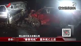 """传奇故事_20200119_""""肇事司机""""意外死亡之后"""