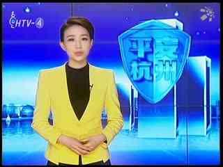 平安365(杭州影视)_20200119_追凶24年