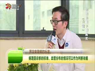 浙江名医馆_20200120_内镜粘膜下剥离术(食管)