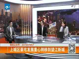 房产我来说_20200120_今年杭州这些新楼盘值得关注