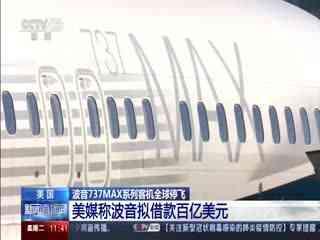 波音737MAX系列客机全球停飞:美媒称波音拟借款百亿美元