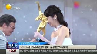 2020年日本小姐冠军出炉 系名校文科学霸