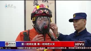 杭州首个小型消防站落地长庆街道