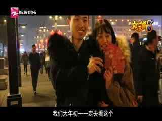 娱乐高八度_20200121_王宝强携《唐人街探案3》来杭路演