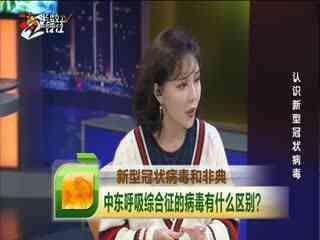 浙江名医馆_20200121_认识新型冠状病毒