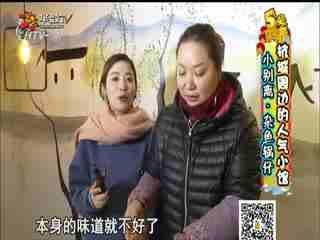 五号厨房_20200121_杭城周边的人气小馆 小别离 杂鱼锅仔