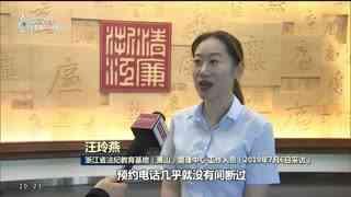 """廉政经纬_20200121_回望2019:""""三不""""一体推进2"""