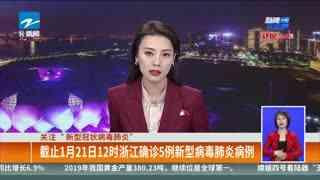 新闻大直播_20200121_新闻大直播(01月21日)