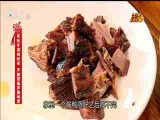 生活大参考_20200121_美味年菜做起来 冬腌菜春笋酱鸭煲